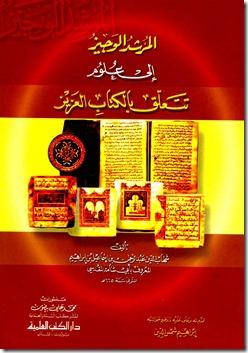 Al-Wajeez Cover